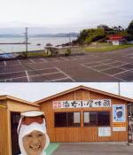 山下駐車場・海女小屋 磯人(いそど)